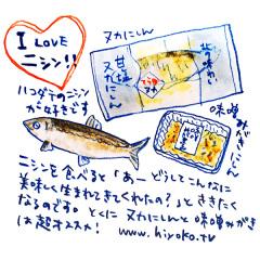 170511ニシン ヌカにしん 味噌みがきにしん 函館 アトピーの夫と暮らしています