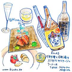 170522会員制日本酒バー ELLAS タナカジュンコ 田中順子 世界利き酒師コンクール3位