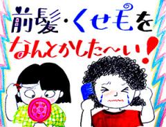 170919_maegami.jpg