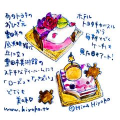 170921 豊田市美術館 ホテル豊田キャッスル ケーキ ローズ パズル