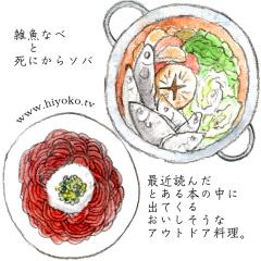 170928 雑魚なべ