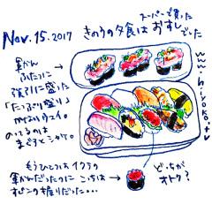 171115 寿司