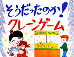 180227_crane_game.jpg
