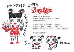 180313_spot_sugakiya.jpg