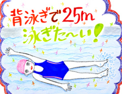 180515_swim_25m.jpg