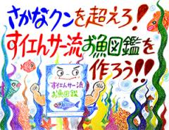 180821_sakana_kun_s.jpg