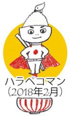 180227_harapeko_prof1s.jpg