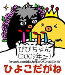 090428hiyokodagane_rogo2.jpg
