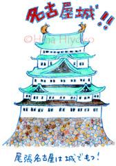 180713_nagoya_meshi_build1_web.jpg