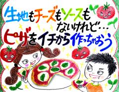 180918_pizza_600.jpg