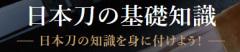 01-01nihontou_kiso.jpg