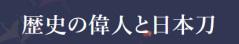 02-01ijin_nihontou.jpg