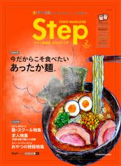 181221_hina_step1902a.jpg