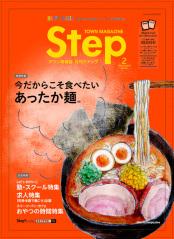 181221_hina_step1902b.jpg