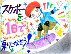 190205_skateboard.jpg
