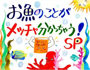 150929osakanasp39-thumb-300xauto-578877.jpg