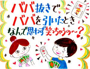 150804babanuki11-thumb-300xauto-564511.jpg