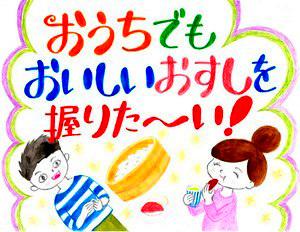 150908osushi15-thumb-300xauto-572131.jpg