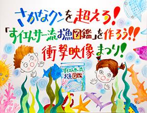 160216_sakana_sp.jpg