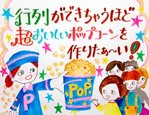 160301_popcorn.jpg