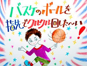160426_basketball.jpg