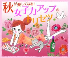 141007tokushu20141008_300_250_banner.jpg