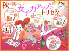 141007tokushu20141008_top4.jpg