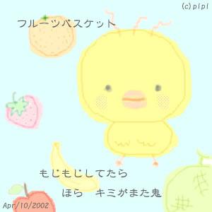 020410hiyoko2.jpg