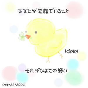 021026hiyoko1.jpg