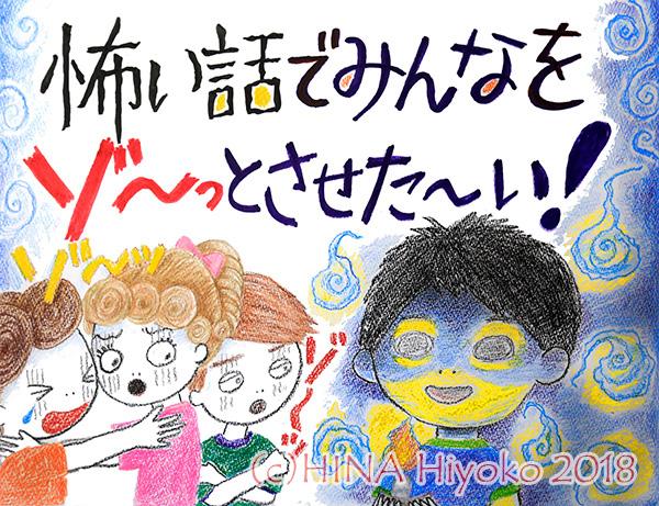 180612_kowai_hanashi_dai2.jpg