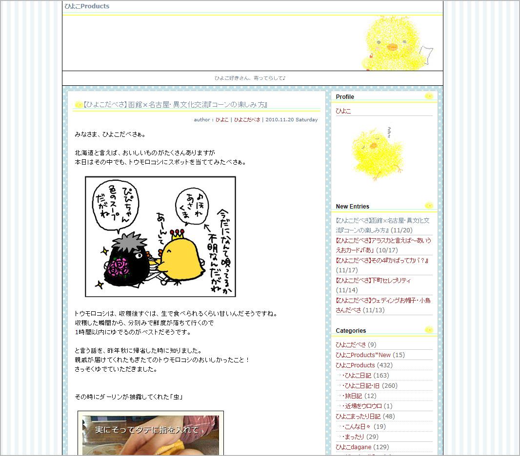 0705_hiyoko_pd.jpg