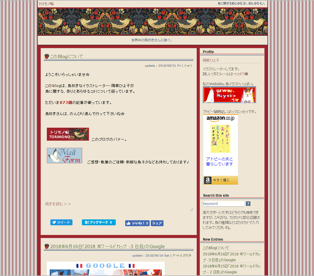 0707torimono.jpg