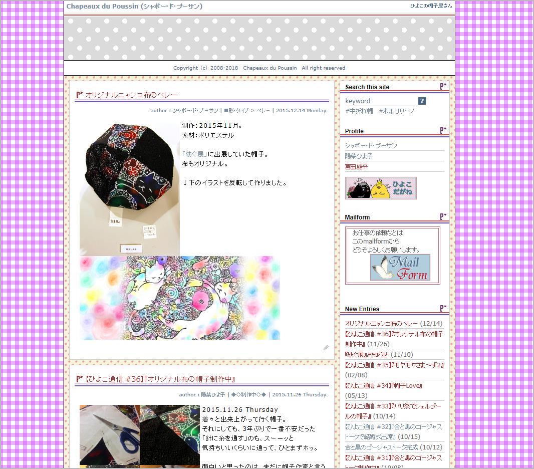 1008_hiyoko_hat.jpg