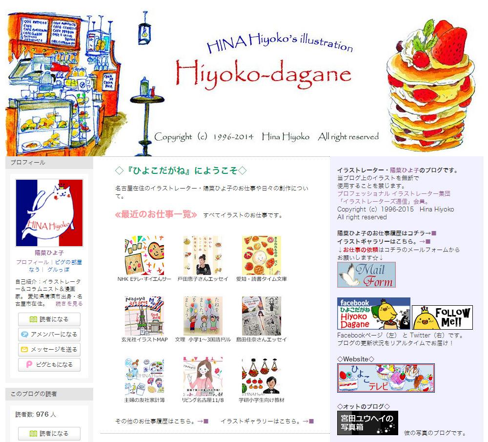 150411hiyoko_past_templete1.jpg