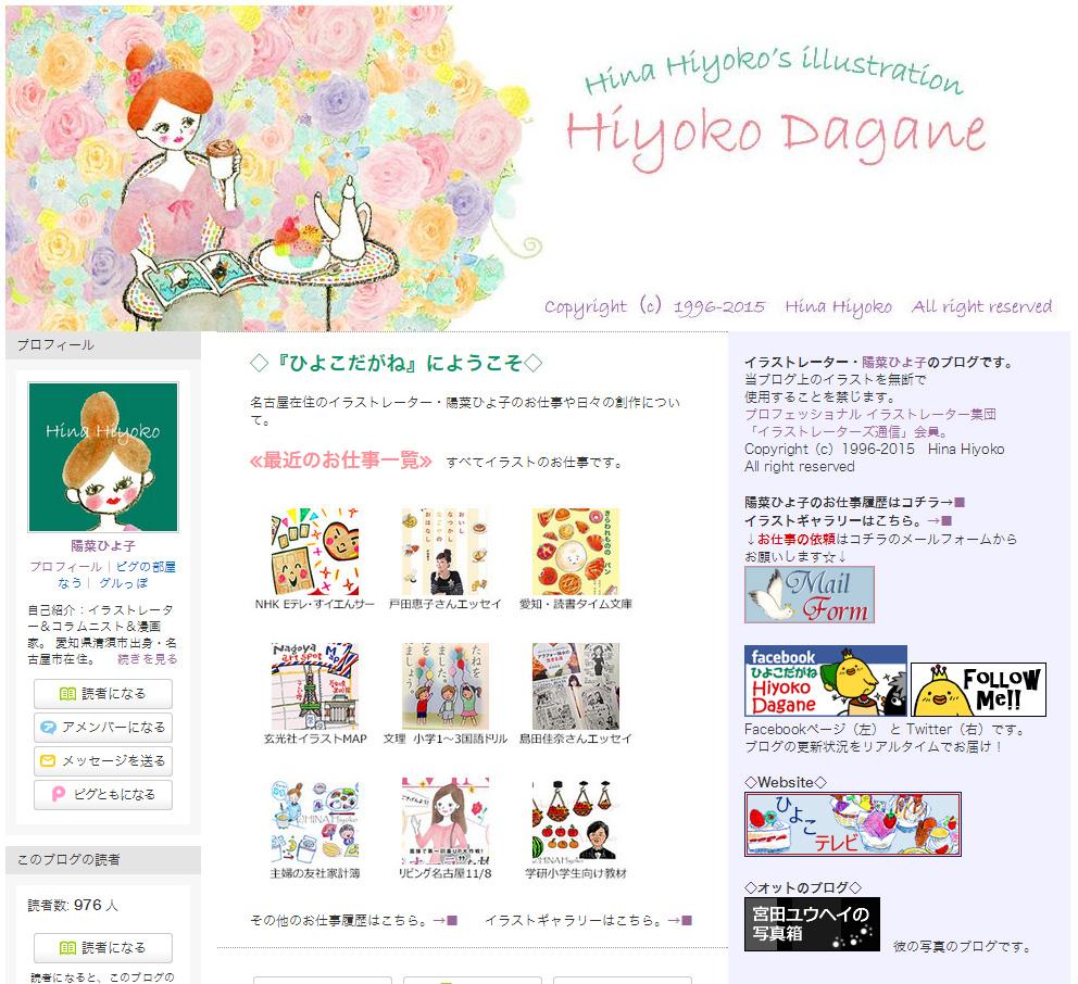 150411hiyoko_now_templete2.jpg