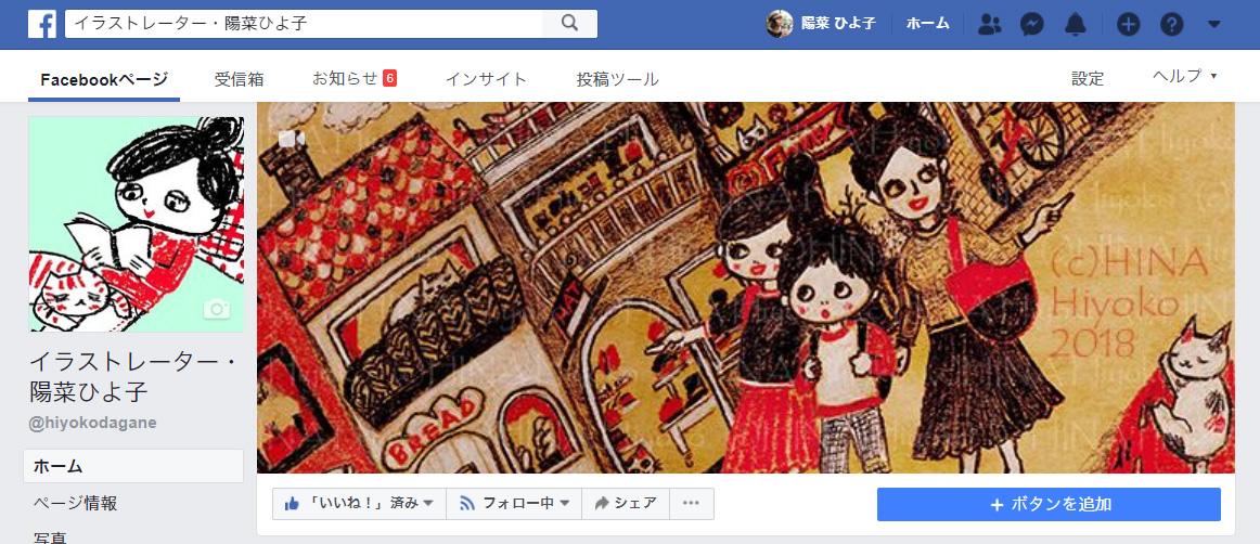 180715hiyoko_fbpage_templete.jpg