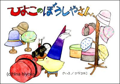 090815hiyoko_boushi01.jpg