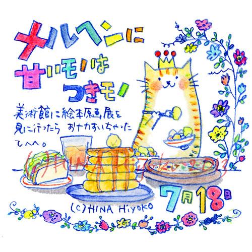 130718merhen_foods.jpg