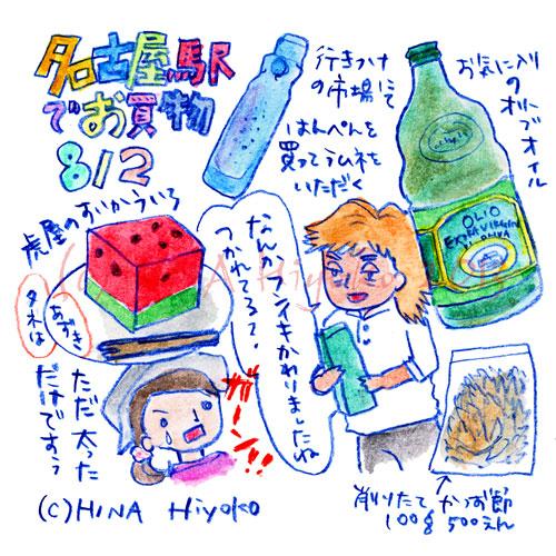 130805my365suika_uiro.jpg