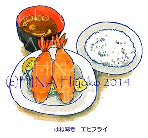 140416toda_ebi.jpg