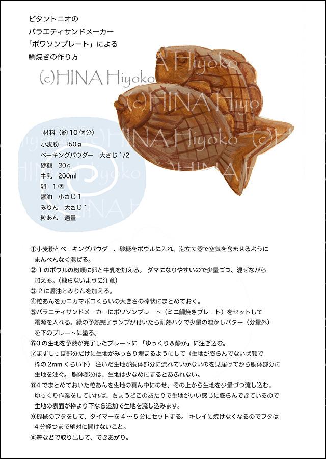 080611taiyaki_recipe.jpg