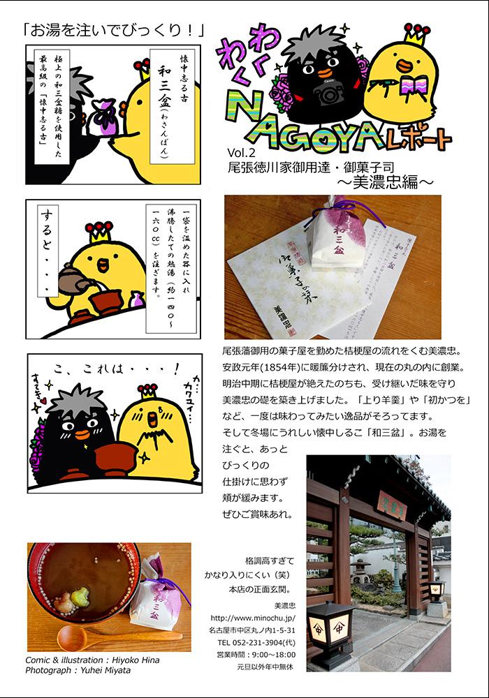 120115nagoya_report_minochu.jpg
