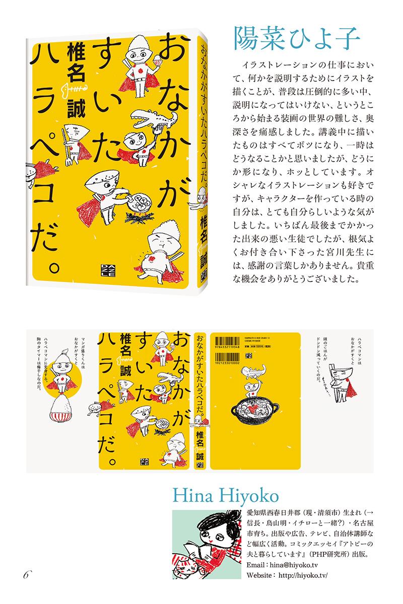 180227harapeko_souga_hina_book1.jpg