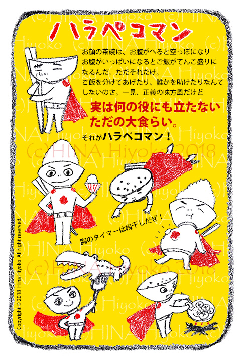 180410_harapekoman_orei.jpg