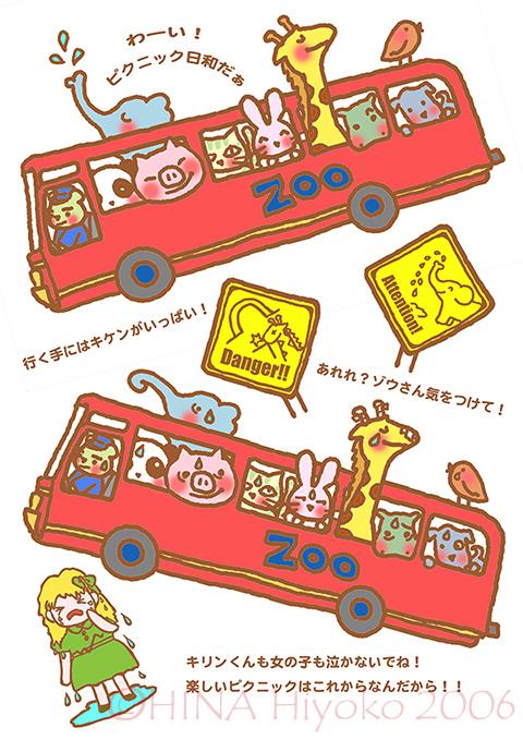 060924_zoo_bus.jpg