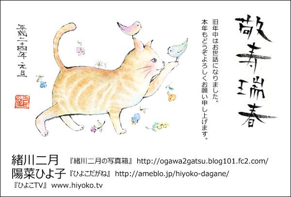 120109nenga_web_s.jpg