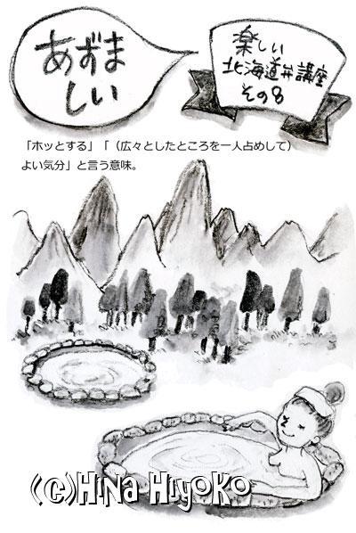 120918hokkaidou_08.jpg