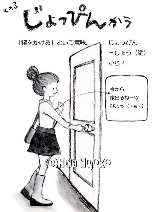 121111hokkaido03_jyoppin.jpg