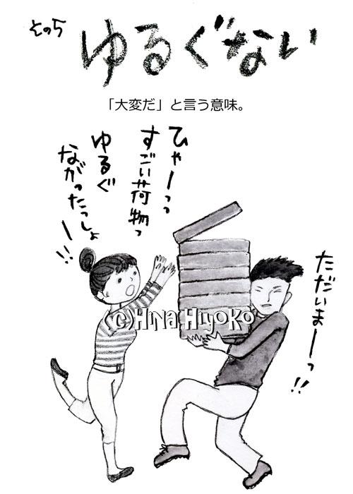 121111hokkaido05_yurugu_nai.jpg