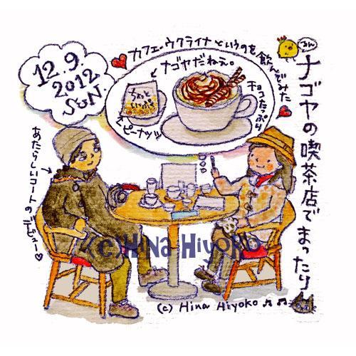 121209nagoya_teatime.jpg